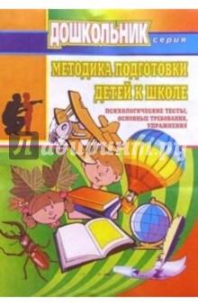 Методика подготовки детей к школе (психологические тесты, основные требования, упражнения) - Нина Кувашова