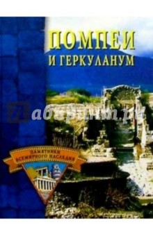 Помпеи и Геркуланум - Елена Грицак