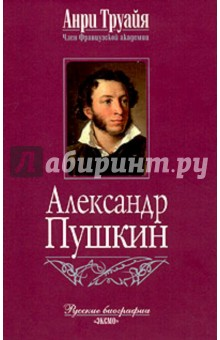 Александр Пушкин - Анри Труайя