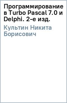 Программирование в Turbo Pascal 7.0 и Delphi. 2-е изд. - Никита Культин