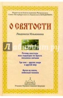О святости - Людмила Ильюнина