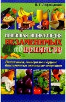 Новейшая энциклопедия незаменимых веществ - Владислав Лифляндский