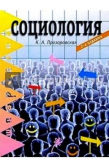 Социология. 2-е изд. - Камилла Прозоровская