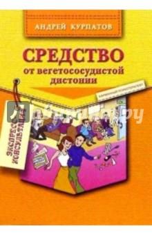 Средство от вегетососудистой дистонии - Андрей Курпатов