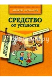 Средство от усталости - Андрей Курпатов