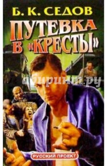 Знахарь. Путевка в Кресты: Роман - Борис Седов