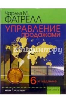 Управление продажами. - 6-е издание - Чарльз Фатрелл