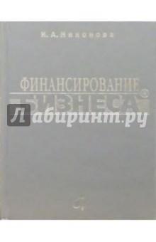 Финансирование бизнеса - Ирина Никонова