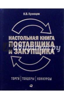 Настольная книга поставщика и закупщика: торги, конкурсы, тендеры - Кирилл Кузнецов