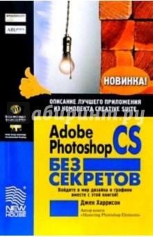 Adobe Photoshop CS без секретов - Джек Харрисон