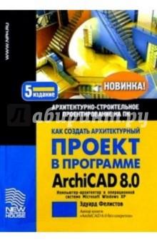 Как создать архитектурный проект в ArchiCAD 8.0 - Эдуард Фелистов