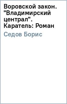 Воровской закон. Владимирский централ. Каратель: Роман - Борис Седов