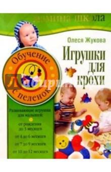 Игрушки для крохи. Обучение с пеленок - Олеся Жукова
