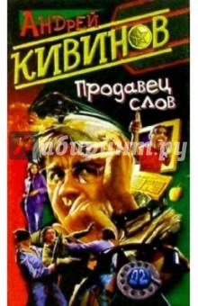 Продавец слов - Андрей Кивинов