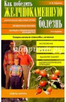 Как победить желчнокаменную болезнь. Современные способы лечения. - 2 издание - Наталья Туркина