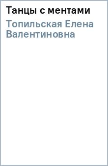 Танцы с ментами - Елена Топильская
