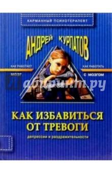 Как избавиться от тревоги - Андрей Курпатов
