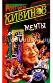 Менты: Повести - Андрей Кивинов