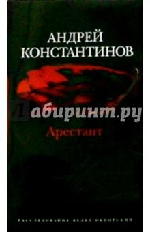 Арестант: Роман - Андрей Константинов