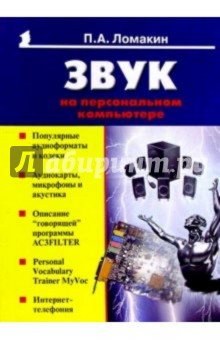Звук на персональном компьютере - Павел Ломакин