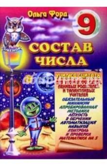 Состав числа 9 - Ольга Форд