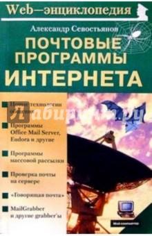 Почтовые программы Интернета - Александр Севостьянов