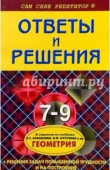 Геометрия: 7-9 классы. Подробный разбор заданий из учебника Атанасяна Л.С. Бутузова - Анна Белова