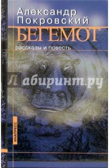 Бегемот: Рассказы и повесть - Александр Покровский