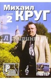 Русский шансон. Михаил Круг: Часть 2 (+ постер)