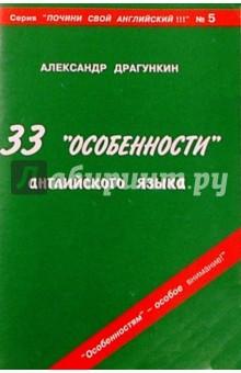 33 особенности английского языка - Александр Драгункин