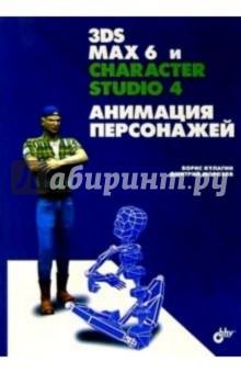 3ds max 6 и character studio 4. Анимация персонажей - Морозов, Кулагин