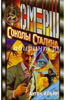 Соколы Сталина: Роман - Антон Ильин