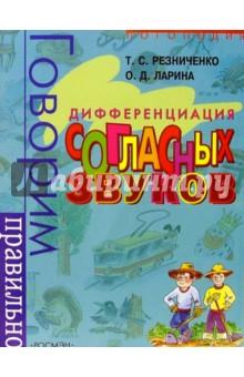 Говорим правильно: Дифференциация согласных звуков - Резниченко, Ларина