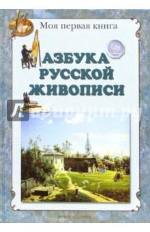 Азбука русской живописи - Людмила Жукова