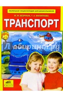 Транспорт - Безруких, Филиппова