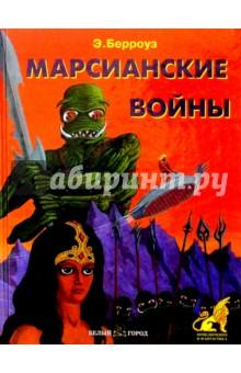Марсианские войны - Эдгар Берроуз
