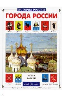 Города России - Алексей Клиентов