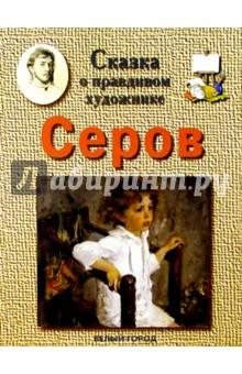 Серов - Галина Ветрова