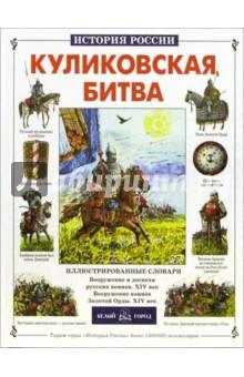 Куликовская битва - Юрий Крутогоров