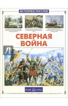 Северная война - Юрий Каштанов