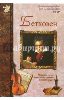 Бетховен - Сергей Махотин