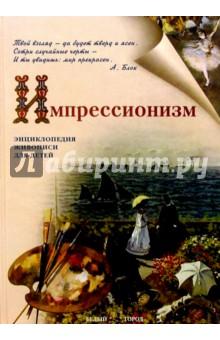 Импрессионизм - Наталия Ермильченко