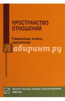 Пространство отношений. Гуманитарные аспекты психотерапии - Олег Немиринский