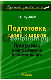 Купить Елена Лункина: Подготовка детей к школе. Программа и методические рекомендации ISBN: 978-5-691-02147-3