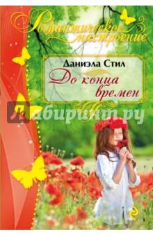 Купить Даниэла Стил: До конца времен ISBN: 978-5-699-80915-8
