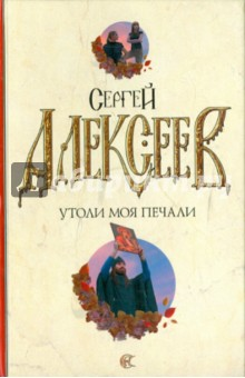 Утоли моя печали - Сергей Алексеев