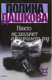 Никто не заплачет - Полина Дашкова