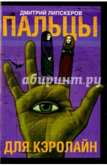 Пальцы для Кэролайн - Дмитрий Липскеров