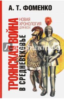 Троянская война в средневековье. Разбор откликов на наши исследования - Анатолий Фоменко