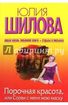 Купить Юлия Шилова: Порочная красота, или Сорви с меня мою маску ISBN: 978-5-17-074362-9
